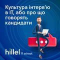 Онлайн майстер-клас «Культура інтерв'ю в IT, або про що говорять кандидати»