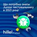 Онлайн майстер-клас «Що потрібно знати Junior тестувальнику в 2021 році»