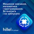 Майстер-клас «Машинне навчання, математика і програмування. Як вчитися і не блукати»