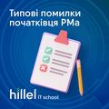 Онлайн майстер-клас «Типові помилки Project-менеджера-початківця»