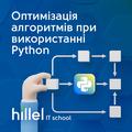 Майстер-клас «Оптимізація алгоритмів при використанні мови Python»