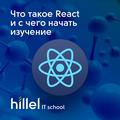 Майстер-клас «Що таке React і з чого почати вивчення»