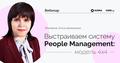 """Вебинар """"Выстраиваем систему People Management: модель 4х4"""""""