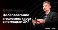 Вебинар «Целеполагание в условиях хаоса с помощью OKR»