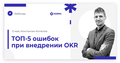 """Вебинар """"ТОП-5 ошибок при внедрении OKR"""""""