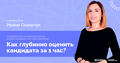 Вебинар «Невербальная и психологическая оценка кандидата на собеседовании»
