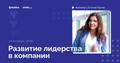 Вебинар «Развитие лидерства в компании»