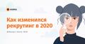 Вебинар «Как изменился рекрутинг в 2020»