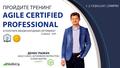 Тренинг Agile Certified Professional
