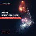 """Старт курса 3D-графики и анимации """"Fundamental Maya"""""""