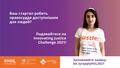 Innovating Justice Challenge 2021