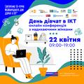 """""""Міжнародний День дівчат в ІКТ"""": 10 годин про жінок в IКT"""