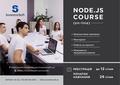 Безкоштовний курс по Node.js