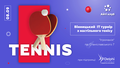 Вінницький IT турнір з настільного тенісу