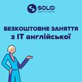 Безкоштовний онлайн урок з IT англійської від Solid English School