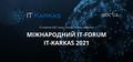 "Мiжнародний IT-Forum ""IT-KARKAS 2021"""