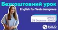 Англійська для Web дизайнерів