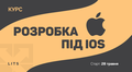 Курс «iOS Development»