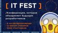 IT-FEST: конференция, которая объединяет будущих разработчиков