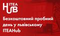 Безкоштовний пробний день у ITEAHub Lviv