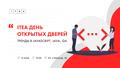 День открытых дверей ITEA: Тренды в JavaScript, Java, QA