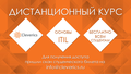 Дистанционный курс «Основы ITIL» для студентов