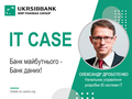 "IT-кейс від ""Ukrsibbank BNP Paribas Group"""