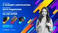 Сертифікація від SoftServe IT Academy