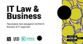 Захисти свій бізнес: безкоштовний курс, присвячений юридичним аспектам ІТ-бізнесу від ILTI