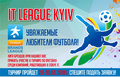 Football IT League Kyiv-2018