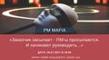 "Игра ""PM Mafia"""