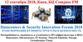 Datacenters & Security Innovation Forum 2018
