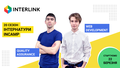 Старт навчальної інтернатури InterLink inCamp з напрямку Quality Assurance та Full Stack Web Development