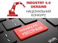 Старт подачі заявок на конкурс Industry 4.0 Ukraine