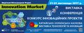 """ІІ Міжнародний Форум """"Innovation Market"""""""