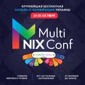 NIX MultiConf #4. MultiTool для каждого в мире IT