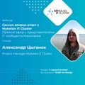 Сессия вопрос-ответ с Mykolaiv IT Cluster