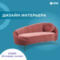 Онлайн курс Interior Design