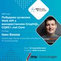 """Вебинар """"Построение современных Web API с использованием GraphQL, CQRS и .NET Core"""""""