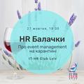 HR балачки: Про event menegement на карантині
