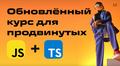 Live-курс «JavaScript и TypeScript для продвинутых с современными подходами разработки»