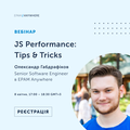 EPAM Anywhere вебінар: JS Performance: Tips & Tricks