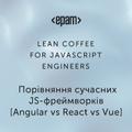 JavaScript Lean Coffee: Порівняння сучасних JS-фреймворків [Angular vs React vs Vue]