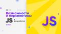 Meetup «Возможности и перспективы JavaScript в разработке»