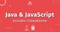 Безкоштовне стажування з Java & JavaScript