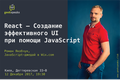 """Лекция """"React – Создание эффективного UI при помощи JavaScript"""""""