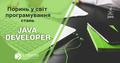 """Тренінг """"Поринь у світ програмування: стань Java Developer"""""""