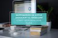 Курс із JavaScript від GL BaseCamp
