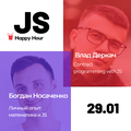 JavaScript Happy Hour