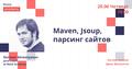 Бесплатный Java вебинар «Maven, Jsoup, парсинг сайтов»